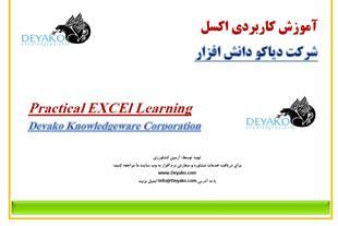 آموزش رایگان کاربردی نرم افزار مایکروسافت اکسل