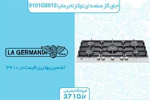 گاز صفحه ای توکار لاجرمانیا مدل 9101G9X12