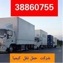 شرکت حمل نقل اتوبار کیمیا