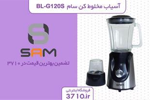 آسیاب مخلوط کن سام مدل BL-G120S