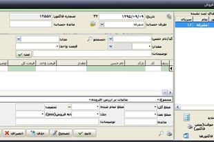 نرم افزار حسابداری وینا