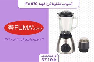 آسیاب مخلوط کن فوما مدل FU979