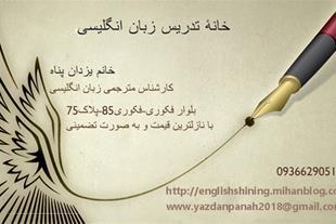 تدریس خصوصی زبان انگلیسی در مشهد