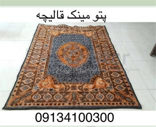 تولید پتو مینک طرح قالیچه شاندیز - 1