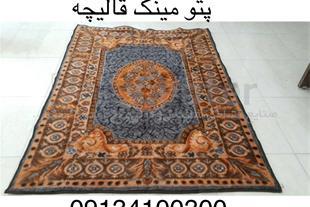 تولید پتو مینک طرح قالیچه شاندیز