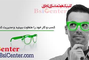کلینیک هوشمندسازی کسب و کار BsiCenter