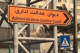 وکیل ماهر دیوان عدالت اداری