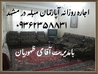 اجاره خانه مبله در مشهد ، اجاره آپارتمان مبله - 1