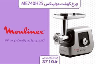 چرخ گوشت مولینکس مدل ME740H25