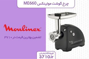 فروش چرخ گوشت مولینکس مدل ME660