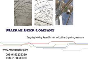 طراحی ، تولید و اجرای گلخانه صنعتی