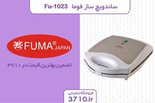 ساندویج ساز فوما مدل FU-1023
