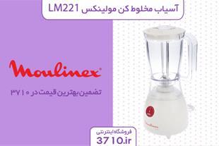 آسیاب مخلوط کن مولینکس مدل LM221