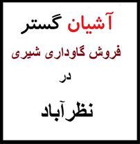 فروش گاوداری شیری در نظرآباد - گاوداری فروشی