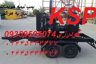 مشخصات فنی پمپ های خودمکش ( KSP 150 )