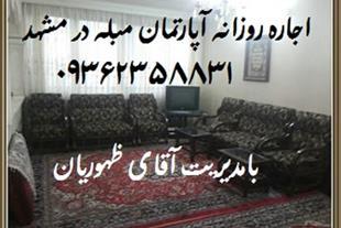 اجاره خانه مبله در مشهد ، اجاره آپارتمان مبله