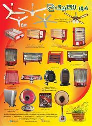 فروش پنکه سقفی و دیواری و لوستری و پایه دار - 1