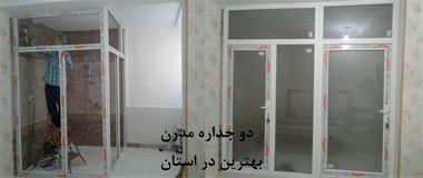 تولید و اجرای درب و پنجره دو جداره - 1