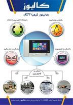 فروش بخاری برقی و گیرنده تلویزیونی دیجیتال کالیوز