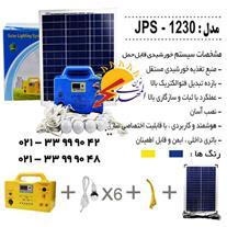 پکیج خورشیدی قابل حمل