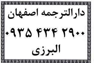 ترجمه در اصفهان در مرکز ترجمه متون تخصصی در اصفهان