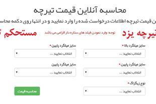 مرجع قیمت تیرچه در استان یزد