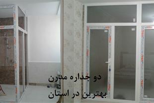 تولید و اجرای درب و پنجره دو جداره