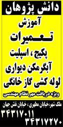 آموزش تعمیرات پکیج ،اسپیلیت و کولر گازی در اصفهان - 1