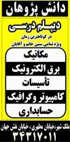 دریافت دیپلم درسی در کوتاهترین زمان در اصفهان