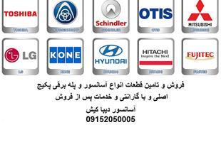 تامین و فروش قطعات آسانسور و پله برقی پکیج