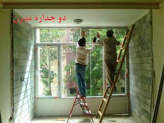 درب و پنجره دو جداره - 1