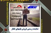 نماینده رسمی فروش بلیط قطار راه آهن جمهوری اسلامی