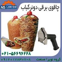 چاقوی برقی دونرکباب ، فروش چاقوی دونرکباب