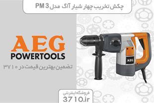 چکش تخریب آاگ مدل AEG PM 3