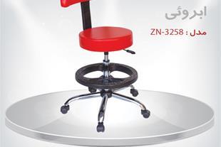 تابوره ابرویی ZN-3285