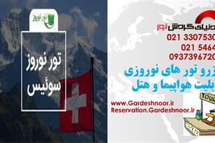 تور 9 روزه سوئیس