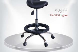صندلی تابوره آرایشگاهی مدل ZN-3252