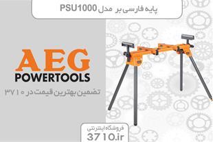 فروش پایه فارسی بر مدل PSU1000 آاگ