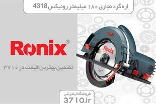 اره گرد نجاری 180 میلیمتر مدل Ronix 4318