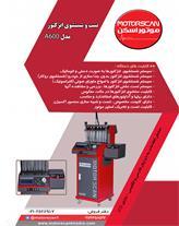 تولید و فروش انژکتور شور