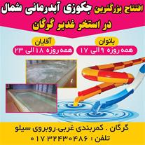 مدرسه شنای گرگان