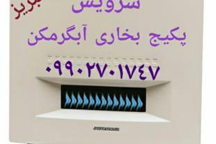 سرویس مجاز بخاری در تبریز ((درمحل))