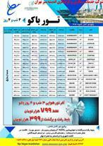 تور باکو هوایی ویژه بهمن و اسفند ماه