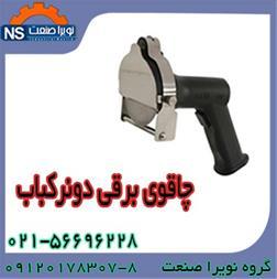 چاقوی برقی کباب ترکی ، فروش چاقوی کباب ترکی - 1