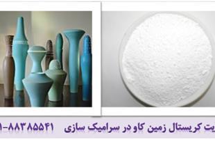کاربرد باریت در سرامیک Barite