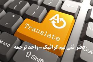 ترجمه تخصصی مقاله و کتاب