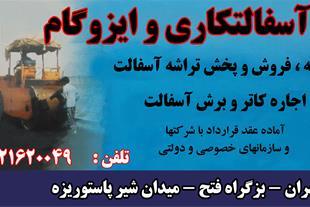 اجاره کاتر آسفالت در تهران و کرج