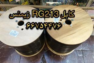 کابل rg213