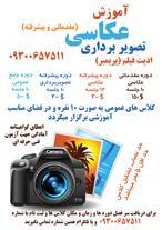آموزش عکاسی در اصفهان