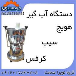 فروش آب هویج گیری ، آب سیب گیر ، آب کرفس گیر - 1